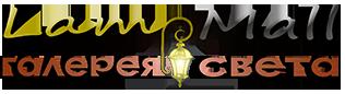 Интернет-магазин светильников LampMall.ru
